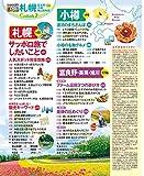 まっぷる 札幌 富良野・小樽・旭山動物園mini'20 (マップルマガジン 北海道 2) 画像