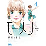 モーメント 永遠の一瞬 4 (マーガレットコミックス)