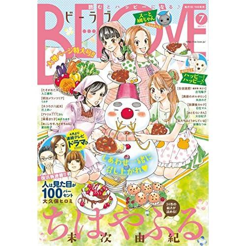 BE・LOVE 2017年7号4月1日号 [2017年3月15日発売] [雑誌]