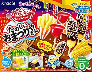 ポッピンクッキン たのしいおまつりやさん 5個入 食玩・知育菓子