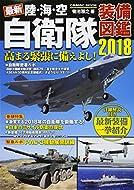 最新 陸・海・空 自衛隊装備図鑑2018 (COSMIC MOOK)