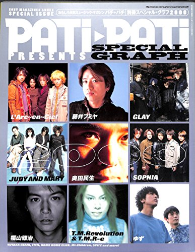 パチ〓パチ別冊スペシャル・グラフ (2000) (Sony magazines annex (Special issue))
