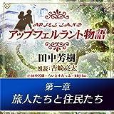 アップフェルラント物語 / 田中 芳樹 のシリーズ情報を見る