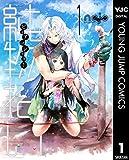 純物拾い ピュアコレクター 1 (ヤングジャンプコミックスDIGITAL)