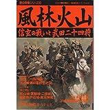 風林火山―信玄の戦いと武田二十四将 (歴史群像シリーズ 6)