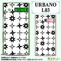 au 【URBANO L03】 専用 カバー ケース (ハード) ● 手裏剣 ホワイト