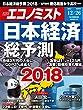 週刊エコノミスト 2017年12月26日号 [雑誌]