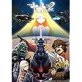 宇宙戦艦ヤマト2202 愛の戦士たち 5