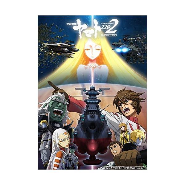 宇宙戦艦ヤマト2202 愛の戦士たち 5 [Bl...の商品画像