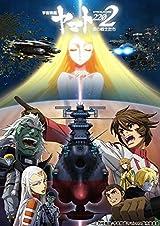 「宇宙戦艦ヤマト2202 愛の戦士たち」第4章までのダイジェストPV