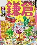 るるぶ鎌倉'20 (るるぶ情報版(国内))