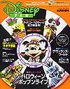 ディズニーファン2017年11月号増刊 「ディズニー ハロウィーン」総力特集号