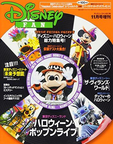 ディズニーファン2017年11月号増刊 「ディズニー・ハロウィーン」総力特集号
