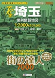 街の達人 7000 でっか字 埼玉 便利情報地図 (でっか字 道路地図 | マップル)