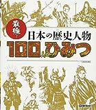 最強! 日本の歴史人物100人のひみつ (SG100シリーズ)