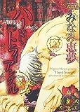 ハード・トライアングル (JUNEコミックス ピアスシリーズ)