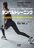 パフォーマンス向上のためのダンベルトレーニングーオリンピックリフティングを効率的にマスターできる