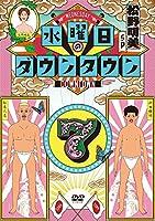 水曜日のダウンタウン7 [DVD]