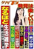 なるほど生活雑学~健康・カラダ・恋愛編~ (夕刊フジ 電子書籍)