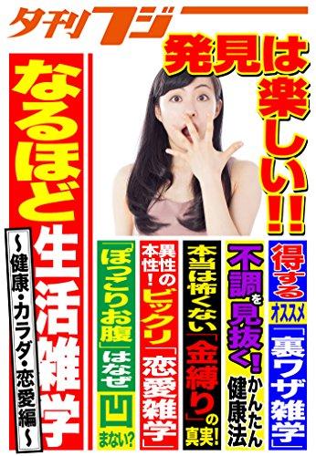 なるほど生活雑学~健康・カラダ・恋愛編~ (夕刊フジ 電子書籍)の詳細を見る