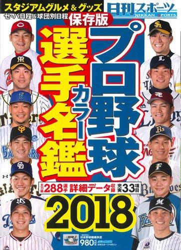 プロ野球選手カラー名鑑2018 (日刊スポーツマガジン)