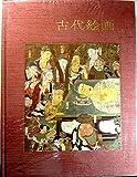 日本美術大系〈第3巻〉古代絵画 (1960年)