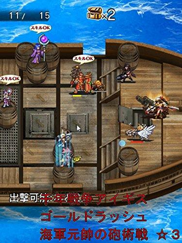 ビデオクリップ: 千年戦争アイギス ゴールドラッシュ 海軍元帥の砲術戦 ☆3