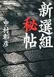 新選組秘帖 (文春文庫)