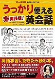 金ため英会話公式テキストブック『非実践版! うっかり使える英会話』 (ポニーキャニオン)
