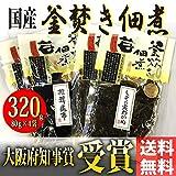 廣川昆布 しその実わかめ80g×2 椎茸昆布80g×2 合計4袋(320g)