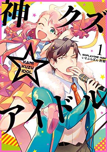 神クズ☆アイドル: 1 (ZERO-SUMコミックス)