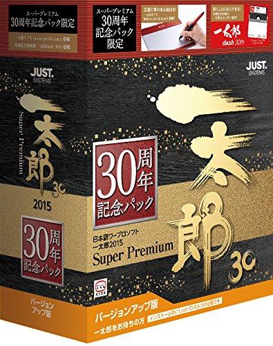 一太郎2015 スーパープレミアム 30周年記念パック バージョンアップ版