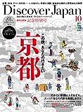 Discover Japan 2013年10月号 Vol.30[雑誌]