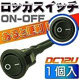 ロッカスイッチ汎用ON-OFF 2極DC12V専用 丸型黒色小 as1104