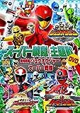 スーパー戦隊主題歌DVD 動物戦隊ジュウオウジャーVSスーパー戦隊[COBC-6897][DVD]
