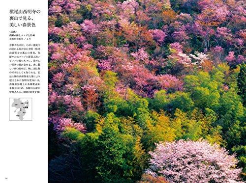 新 日本の絶景