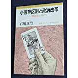 小選挙区制と政治改革―問題点は何か (岩波ブックレット (No.319))
