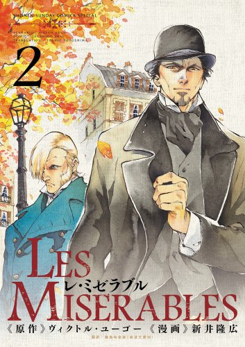 LES MISERABLES 2 (ゲッサン少年サンデーコミックススペシャル)の詳細を見る