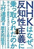 NHKはなぜ、反知性主義に乗っ取られたのか―法・ルール・規範なきガバナンスに支配される日本