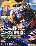 F1 (エフワン) 速報 2014年 9/11号 [雑誌]