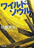 ワイルド・ソウル〈上〉 (新潮文庫)