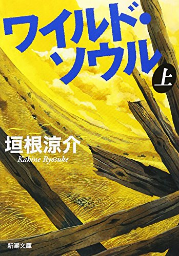 ワイルド・ソウル 上 (新潮文庫)