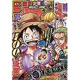 週刊少年ジャンプ(40) 2021年 9/20 号 [雑誌]