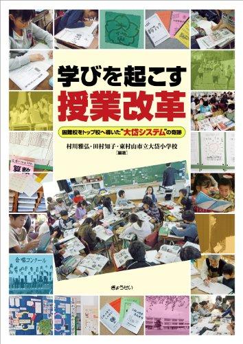 学びを起こす授業改革の詳細を見る