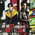 映画「探偵はBARにいる2」 オリジナルサウンドトラック