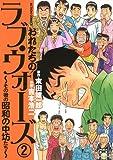 おれたちのラブ・ウォーズ 2 (アクションコミックス)
