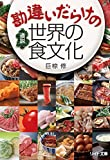 勘違いだらけの通説世界の食文化 (リイド文庫)