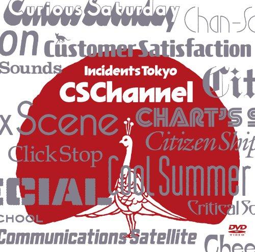CS Channel(Amazonオリジナル・クリアファイル(B7サイズ)特典付き) [DVD]