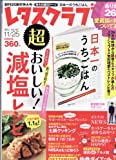レタスクラブ 2013年11月25日号 [雑誌][2013.11.9]