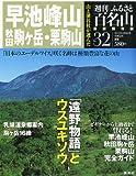 週刊 ふるさと百名山 32号 早池峰山・秋田駒ヶ岳
